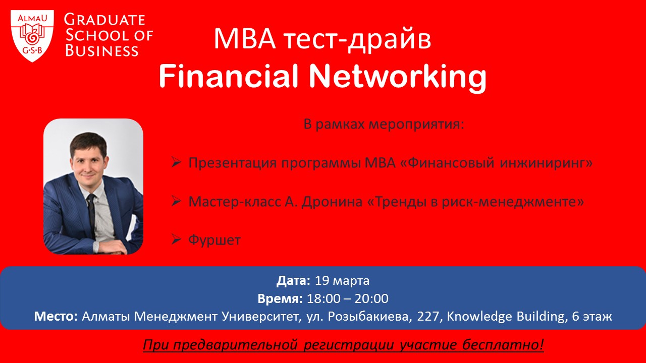 Financial networking